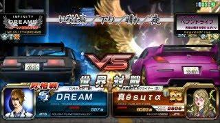 getlinkyoutube.com-頭文字D8 MYS DREAM ∞ 昇格戦 vs. 真ёsцτα さん 友好の試合