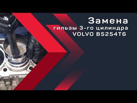 Замена гильзы 3-го цилиндра VOLVO B5254T6 (Фрагмент сборки мотора)