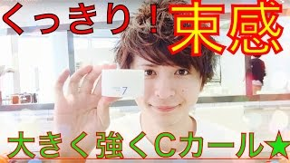 getlinkyoutube.com-くっきり束感を出したセット!!OCEAN TOKYO harajuku 三科光平
