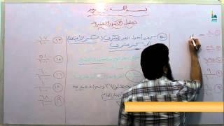 getlinkyoutube.com-رياضيات الصف الخامس الأبتدائى - الدرس الثالث - تمثيل الكسور العشرية