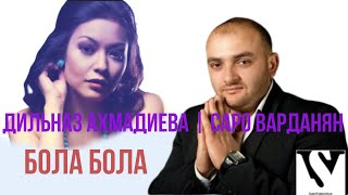 getlinkyoutube.com-Саро Варданян, Дилназ Ахмадиева - Бола-Бола
