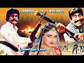JABROO TE MALANGI 1994 - SULTAN RAHI & ANJUMAN - OFFICIAL FULL MOVIE