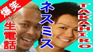 getlinkyoutube.com-【神回】TAKAHIROとネスミスの生電話が面白すぎるwww