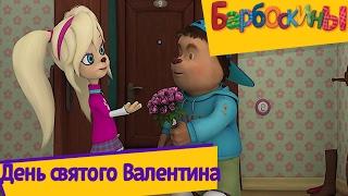 getlinkyoutube.com-Барбоскины - День святого Валентина. Мультики для детей 2017