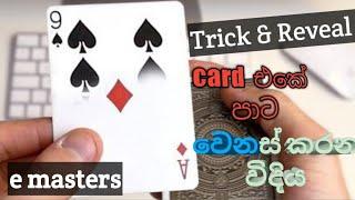 Sinhala Magic Trick ( Colour Change Card Trick)
