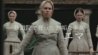 getlinkyoutube.com-映画『ボヴァリー夫人』予告編