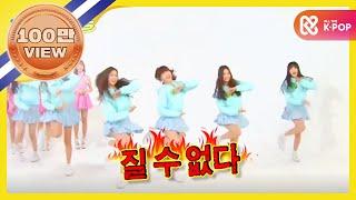 getlinkyoutube.com-주간아이돌 - episode-194 Verry good Vs Girl Friend!! Random play dance