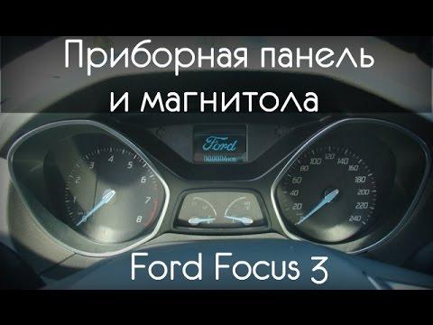 Приборная Панель и Магнитола FORD FOCUS 3