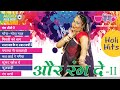 Non stop Rajasthani Holi Songs 2016 Audio Jukebox | Aur Rang De Part 2 | New Fagun Dance Songs
