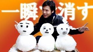 getlinkyoutube.com-雪だるまを熱い物体を使って一瞬で消す|Disappear snowman in an instant