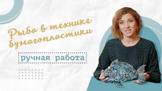 getlinkyoutube.com-«Ручная работа». Рыба в технике бумагопластики (18.11.2015)
