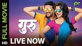 getlinkyoutube.com-Guru Full Movie Live on Eros Now | Ankush Chaudhari, Urmila Kanetkar Kothare