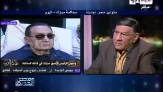 """getlinkyoutube.com-مصر الجديدة - مفيد فوزى : قبل الحوار مع الرئيس مبارك كنت أسأل عن الأسئلة التى بها """"أرقام"""" فقط"""