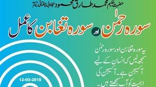 getlinkyoutube.com-Surah Rehman aur Surah Taghabun   Hakeem Tariq Mehmood
