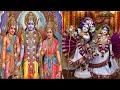 कभी राम बनके कभी श्याम बनके - भगवान राम & श्याम डिवोशनल भजन