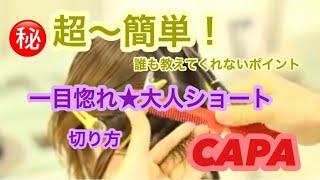 getlinkyoutube.com-CAPAの簡単カット!大人ショートボブ】mod2