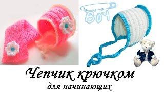 getlinkyoutube.com-Теплый ЧЕПЧИК крючком для начинающих. ОЧЕНЬ ПРОСТО Crochet Baby Hat
