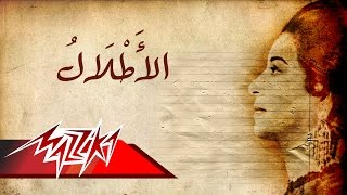 getlinkyoutube.com-El Atlal - Umm Kulthum الاطلال - ام كلثوم