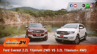 getlinkyoutube.com-ขับซ่า 34 : ทดสอบ Ford Everest 2.2L Titanium 2WD VS 3.2L Titanium+ 4WD : Test Drive by #ทีมขับซ่า