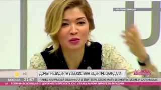 getlinkyoutube.com-Кто пытается убить Г.Каримову (tvrain.ru)