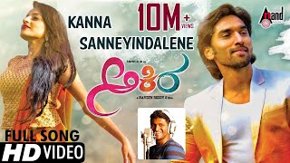 Akira | Kanna Sanneyindalene | Kannada Full HD Songs 2016 | Anish,Aditi,Krishi | B Ajaneesh Lokanath
