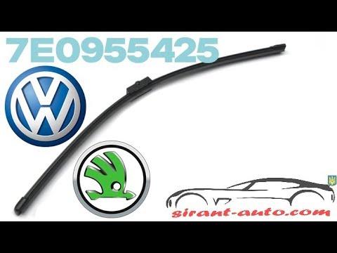 7E0955425 Щетка стеклоочистителя задняя Skoda, VW
