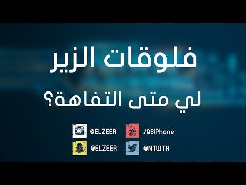 فلوقات الزير 1 - لي متى التفاهة؟