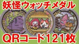 getlinkyoutube.com-妖怪ウォッチ メダル QRコード121枚 紹介!うたメダルは月兎組で使えます。
