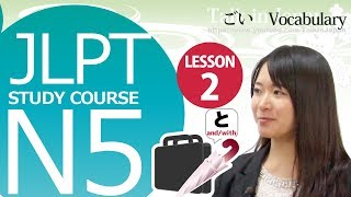 JLPT N5 Lesson 2-1 Vocabulary「Who is this person?」【日本語能力試験】