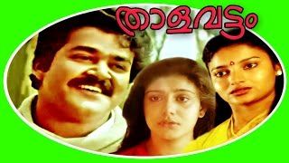 getlinkyoutube.com-Thalavattam | Malayalam Super Hit Full Movie | Mohanlal & Karthika