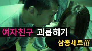 getlinkyoutube.com-[철구 일상] 여자친구 괴롭히기 삼종세트!!