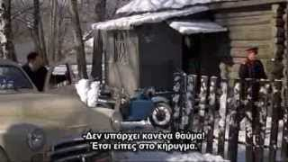 Tο θαύμα (ЧУДО-The miracle 2009)-Ελληνικοί υπότιτλοι.