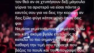 getlinkyoutube.com-ΕΙΣΒΟΛΕΑΣ ft 12ΟΣ ΠΙΘΗΚΟΣ - Αλλη μια συμβουλη Στιχοι