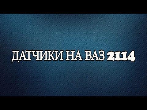 Датчики ВАЗ 2114, 2115