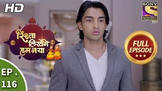 Rishta Likhenge Hum Naya - Ep 116 - Full Episode - 17th  April, 2018