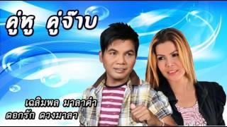 getlinkyoutube.com-คู่หู คู่จ๊าบ ลูกทุ่งเพลงฮิต เฉลิมพล มาลาคำ ดอกรัก ดวงมาลา