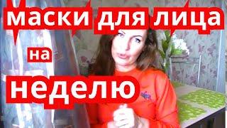 getlinkyoutube.com-МАСКИ ДЛЯ ЛИЦА НА НЕДЕЛЮ