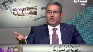 getlinkyoutube.com-كلام من القلب - صفات الشخصية السيكوباتية - د. عبد الناصر عمر - Kalam men El qaleb