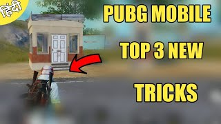 Pubg Mobile Top 3 New Tips And  Tricks In Hindi   Only 0.5  People Know About This Tricks In Hindi