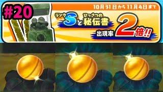 getlinkyoutube.com-【実験】#20妖怪ウォッチぷにぷに1万円Sランク2倍ガチャ