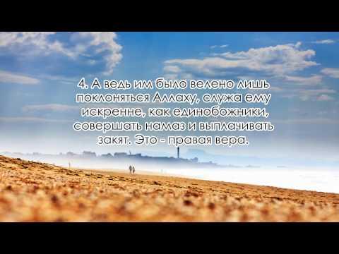 Сура 98. (Аль-Беййина) Ясное знамение