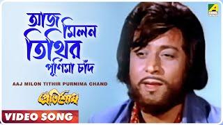 getlinkyoutube.com-Aaj Milon Tithir Purnima Chand । Pratisodh | Bengali Movie Video Song | Uttam Kumar | Kishore Kumar