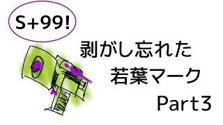 getlinkyoutube.com-【S+99わかばシューター】剥がし忘れた若葉マークpart3 -モンガラ・シオノメ・Bバス-【スプラトゥーン】
