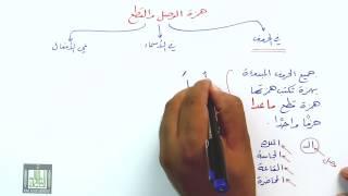 getlinkyoutube.com-همزة الوصل والقطع في الحروف