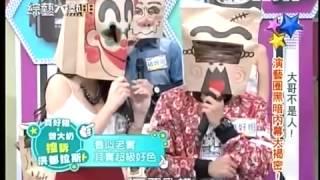 getlinkyoutube.com-20150203【綜藝大熱門】 大哥不是人! 演藝黑暗內幕大揭密!