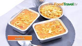 getlinkyoutube.com-หม้อแกงไข่ Thai Egg Custard
