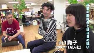getlinkyoutube.com-東京糸井重里事務所、デザイナー募集。