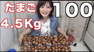 getlinkyoutube.com-【大食い】たまご100個 4.5kg食べたい!【木下ゆうか】Yuka Eats 100 Eggs