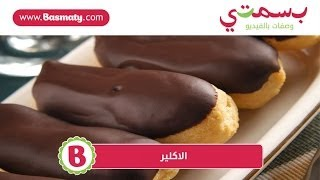 getlinkyoutube.com-طريقة عمل الاكلير - How to Make Eclairs