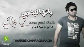 getlinkyoutube.com-وائل البدري و نصرت البدر   __   يا ظالم -.FLV  OMAR ALMHAJR